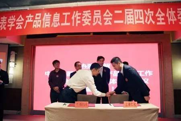 天津仪器仪表学会_祝贺2016年中国仪器仪表学会产品信息工作委员会议在深圳顺利
